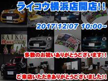 ライコウ横浜店 本日オープン!!多数のご来店ありがとうございました!!