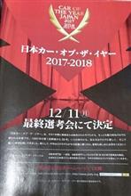 日本カー・オブ・ザ・イヤー2017-2018・・・