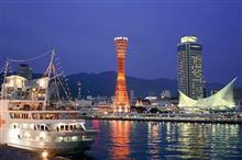 神戸港開港記念日