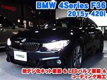 BMW 4シリーズ(F36) 地デジ化キット装着&リアウインカーLED化とコーディング施工