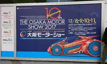 大阪モーターショー行って来ました。