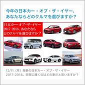 【投稿企画】日本カー・オブ・ ...