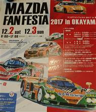 MFF岡国2017   ~本編