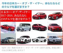 【投稿企画】日本カー・オブ・ザ・イヤー受賞車を予想しよう!