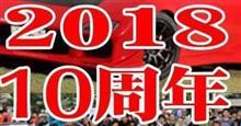 【静岡セブンデイ2017】会計収支報告