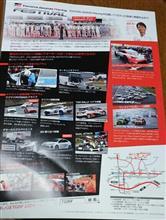 明日、ToYoTA GAZOO Racingですが・・・