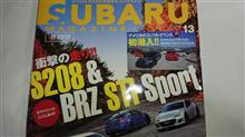 SUBARU MAGAZINE vol.13買ってきました(^^)