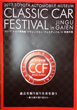 2017 トヨタ博物館 クラシックカー・フェスティバル