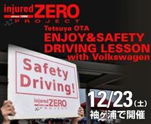 【12月23日袖ヶ浦】最新のフォルクスワーゲン車両が登場、安全運転を学ぶ!