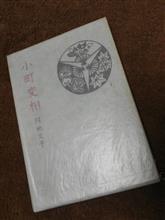 今日の一冊 円地文子 小町変相