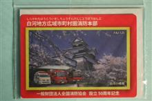 福島県消防カード