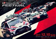 明日は、TOYOTA GAZOO Racing FESTIVAL 2017