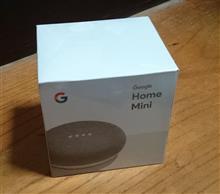 google homeが半額!思わずminiをポチってしまいました。