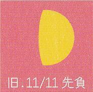 月暦 12月28日(木)