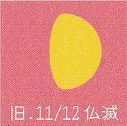 月暦 12月29日(金)