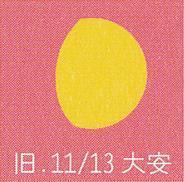 月暦 12月30日(土)