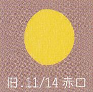 月暦 12月31日(日)
