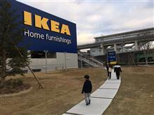 IKEA長久手へ