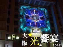 ひとりごと・・・・大阪 光の饗宴2017