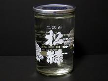 カップ酒1745個目 二波山松緑 笹目宗兵衛商店【茨城県】