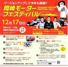 岡崎の中央総合グランドにてモーターフェスティバルが開かれます。