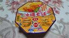 沖縄麺 第2段