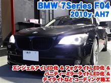 BMW 7シリーズ(F04) フォグライトLED化&エンジェルアイLED化&LEDライト装着とコーディング施工