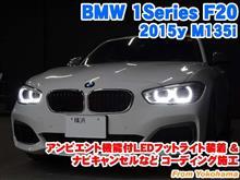 BMW 1シリーズ(F20) アンビエントライト機能付LEDフットライト装着とコーディング