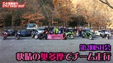 イベント:第2回 SH会 奥多摩湖周辺ツアー(動画編)