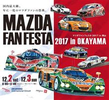 MAZDA FAN FESTA 2017 in OKAYAMAに参加して来ました。