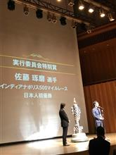 日本カーオブザイヤー特別賞は佐藤琢磨❗️