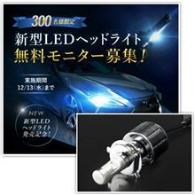 みんカラ:モニタープレゼント!LED部門1位fcl.LEDヘッドライト
