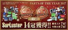 みんカラパーツオブザイヤー7品殿堂入り&7冠獲得記念、シュアラスター商品☆☆(まだひみつ)%OFFセールのお知らせ【PR】