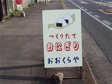 怪しい食堂探訪記 26  おにぎりの巻