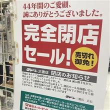 [ホームセンター] Jマート三鷹店・完全閉店セール(前編)
