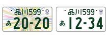東京オリンピック特別仕様ナンバープレート