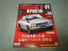 週刊ハコスカGTR Vol.133