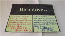 Be a driver風メッセージ