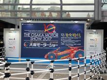 第10回大阪モーターショー2017
