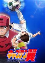 天才サッカー少年の成長を描いた漫画「キャプテン翼」再びアニメ化決定!!声優さんも発表!