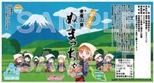 ラブライブ!サンシャイン!!&JAなんすんコラボ商品「ぬまっちゃ」ラブライブ!サンシャイン!!デザインケースで発売!!
