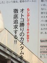 雑誌に載ったりしました(*´꒳`*)