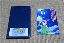 荷がキタ絵日記