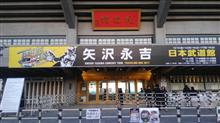 ☆EIKICHI YAZAWA CONCERT TOUR 2017武道館公演2日目に行ってきました☆