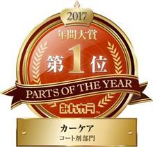 POTY2017年間大賞コート剤部門 1位入賞ありがとうございます!