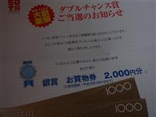 銀賞当選!