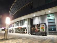 京セラ前夜祭?w