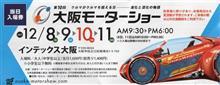 大阪モーターショーとE-POWER