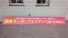 岡崎モーターフェスティバル2017(・∀・)