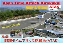 阿讃タイムアタック記録会(ATAK)に参加してきました